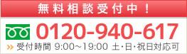 無料相談受付中 0120-940-617