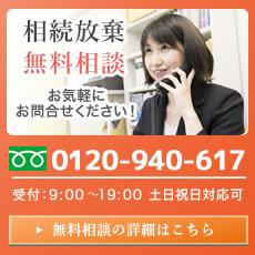 相続放棄無料相談 0120-940-617