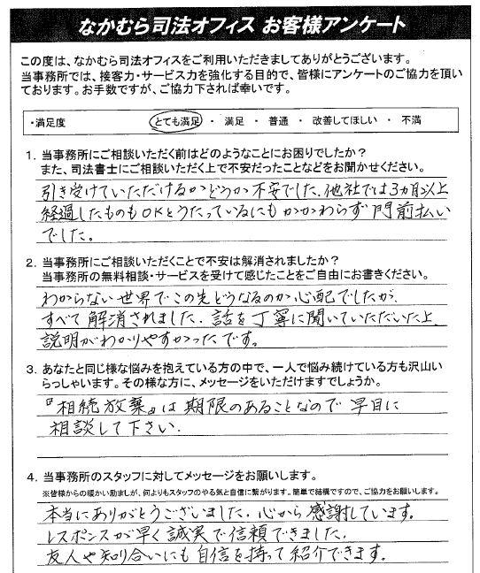 H29.3.12若井様