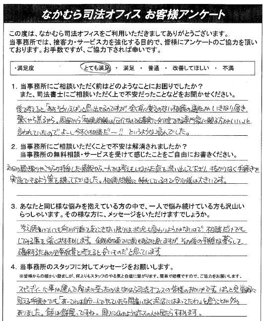 H29.4.19佐藤明美様