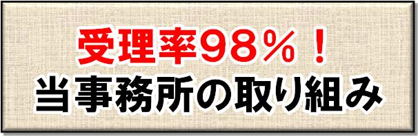 受理率98%!当事務所の取り組み(修正)