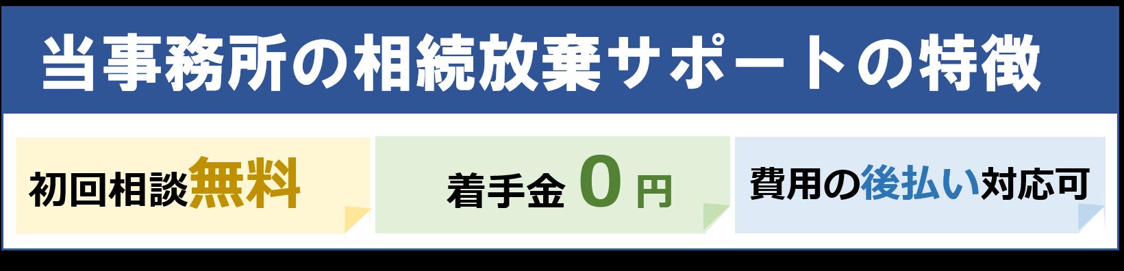 相続放棄サポート 着手金0円・後払い可