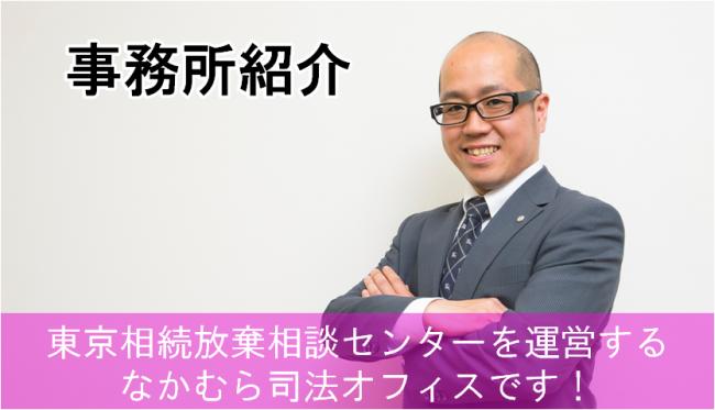 事務所紹介バナー