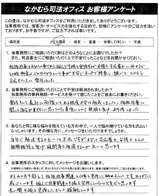 H29松尾恵昭様